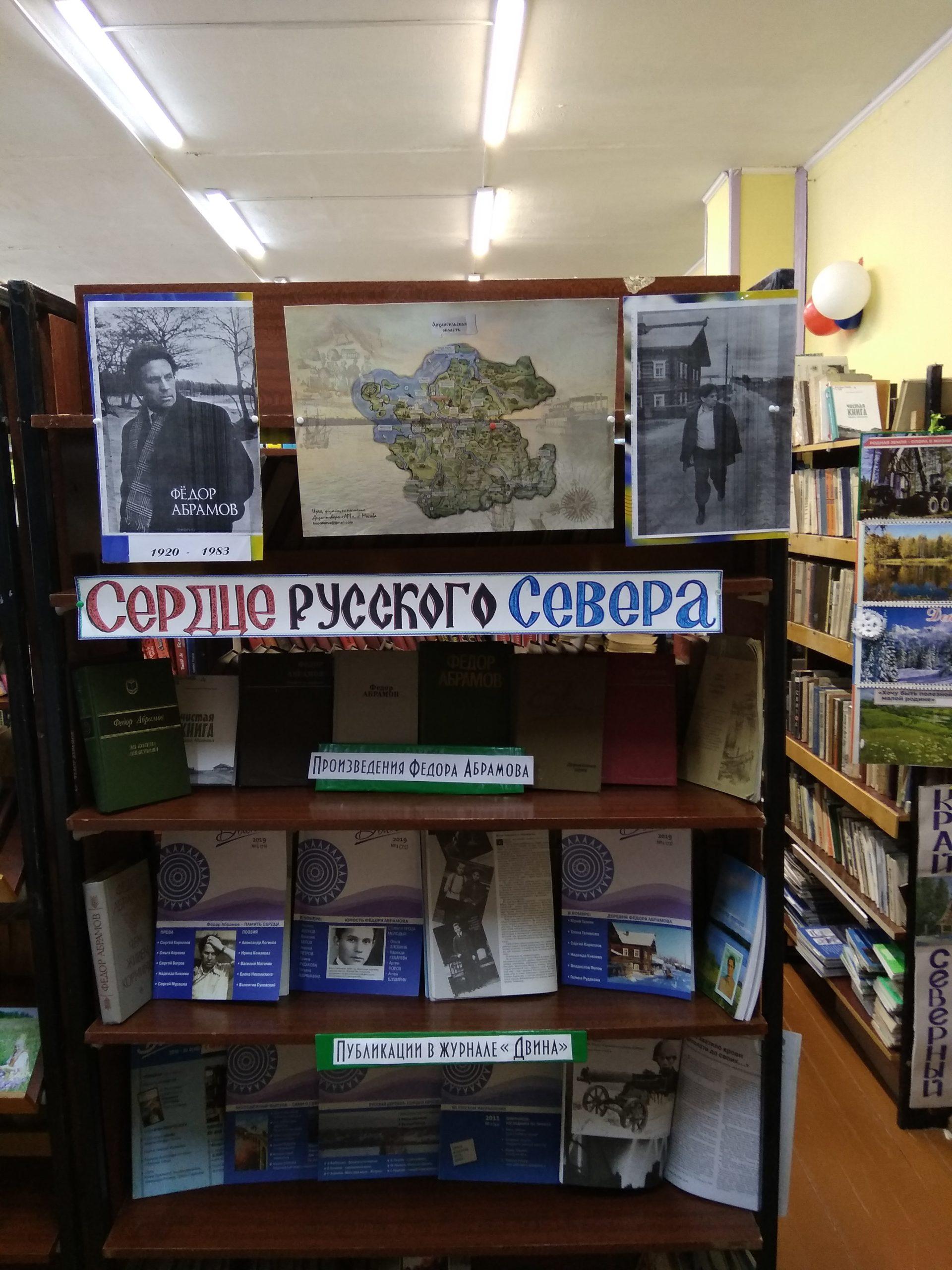 Выставка в Усть-Ваеньгской библиотеке